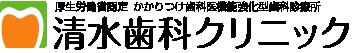 岡崎市 清水歯科クリニック(歯科・小児歯科・障がい者歯科・訪問歯科)